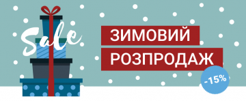 Зимовий розпродаж - знижка 15% на обрані замовлення!